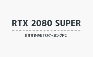 RTX2080SUPERのBTOゲーミングPC