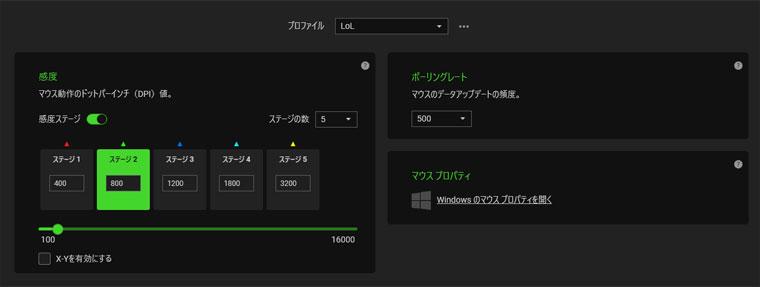 Razer Viper - DPIの変更