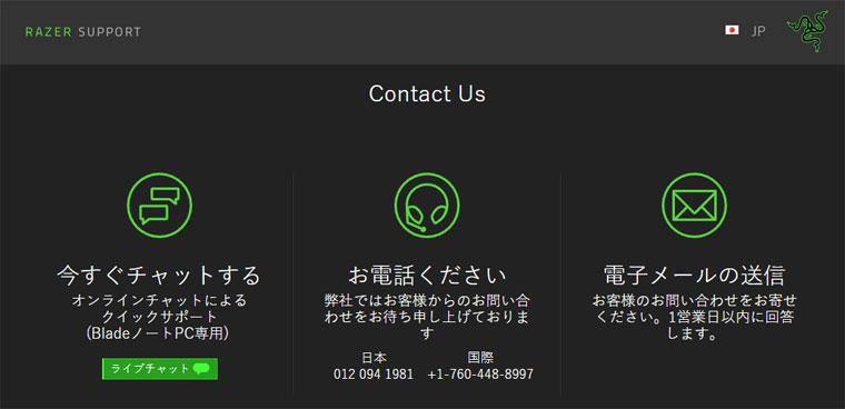 Razerサポートページ