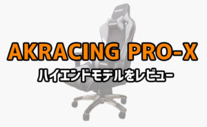 AKRACING PRO-X レビュー
