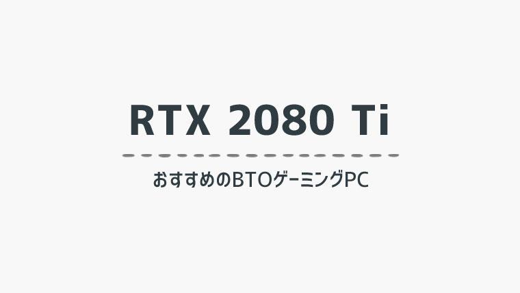 RTX 2080 Ti搭載でおすすめのBTOゲーミングPC