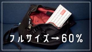 60%ゲーミングキーボードのメリットって?フルサイズから乗り換えた評価と感想