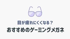 ゲーミングメガネのおすすめ
