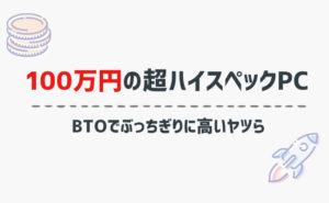 BTOで100万円の超ハイスペックPC