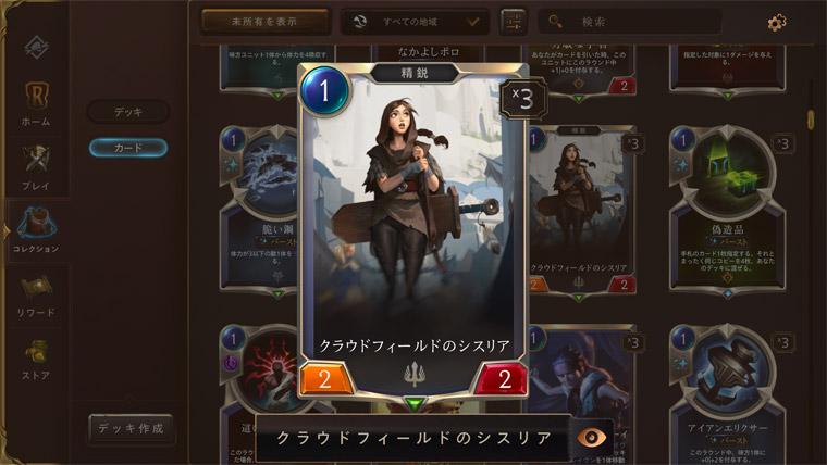 Legends of Runeterra レビュー