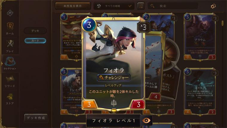 Legends of Runeterra フィオラ