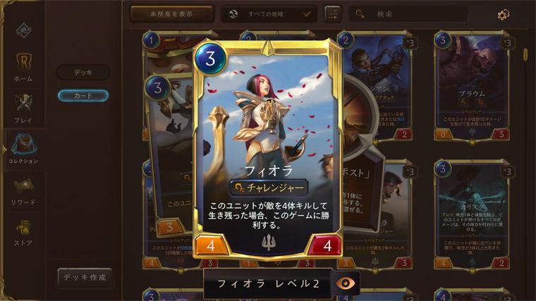 Legends of Runeterra レベルアップしたフィオラ
