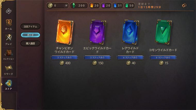 Legends of Runeterra ワイルドカード