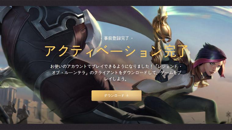 Legends of Runeterra ドロップ権獲得への道