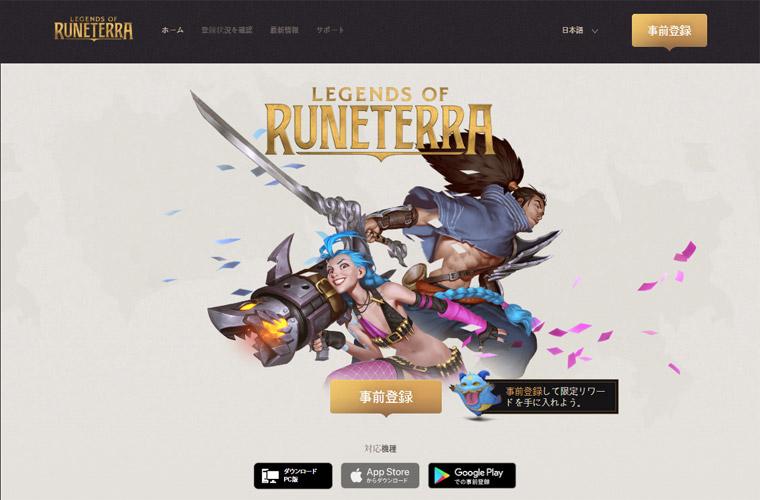 Legends of Runeterra 事前登録