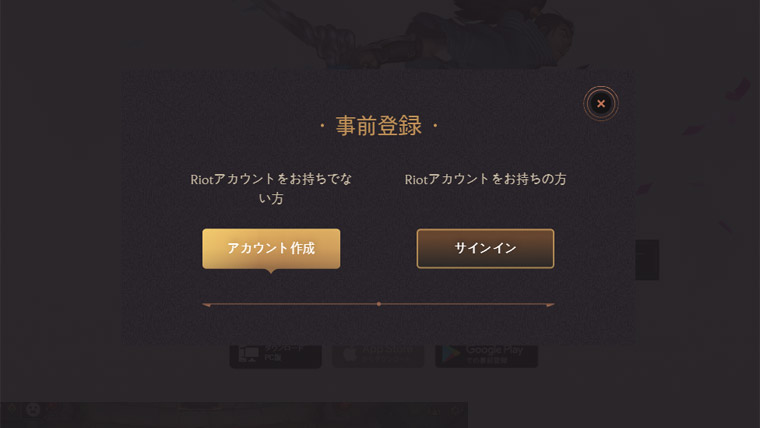 Legends of Runeterra アカウント作成かサインイン