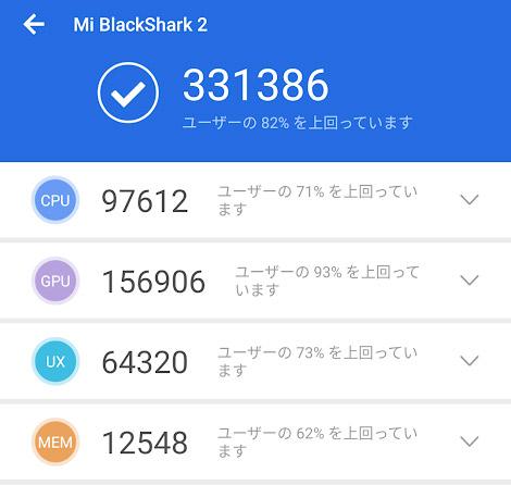 Antutu - Black Shark 2