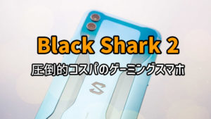 Black Shark 2 アイキャッチ