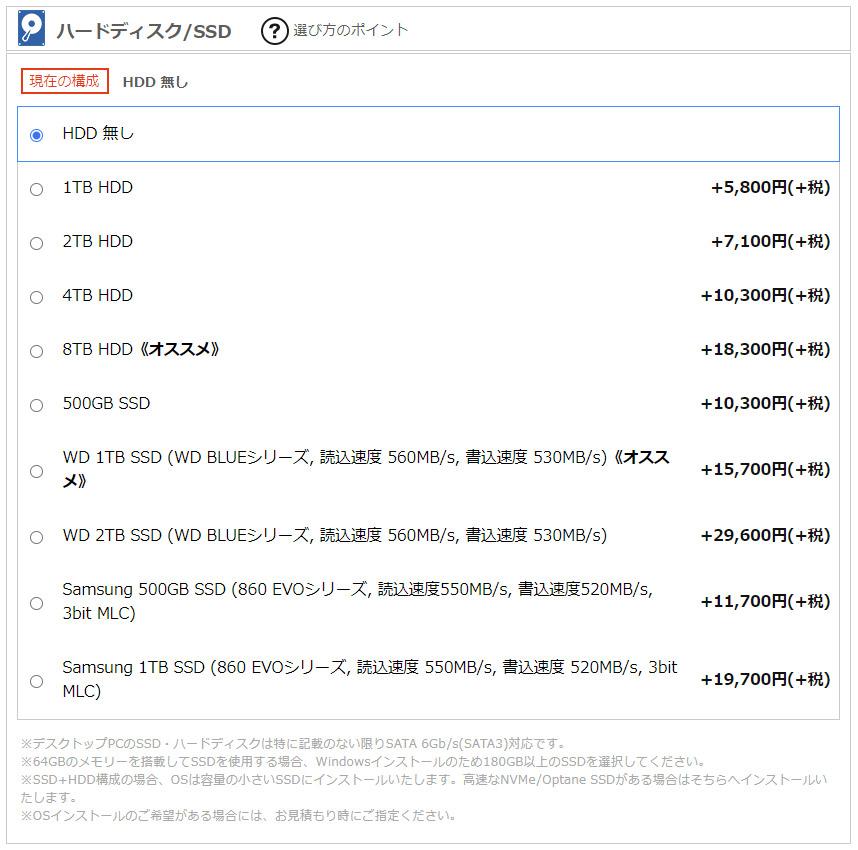 HDD / SSD