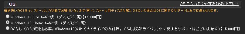 TSUKUMO - OSカスタマイズ
