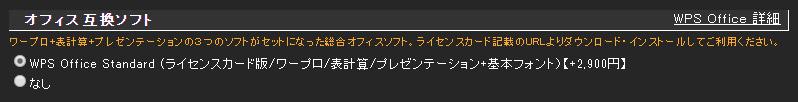 TSUKUMO - オフィス互換ソフト