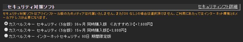 TSUKUMO - セキュリティソフト