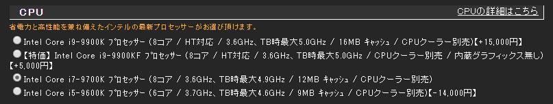 TSUKUMO - CPUカスタマイズ