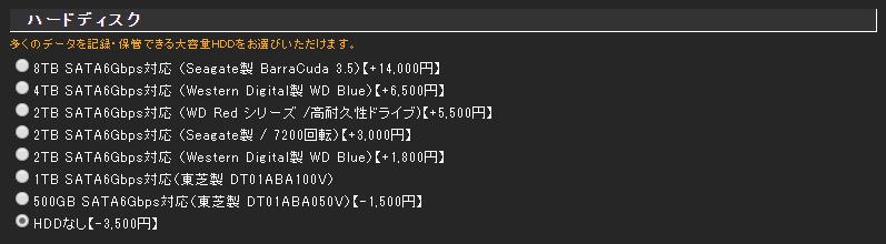 TSUKUMO - 増設HDD
