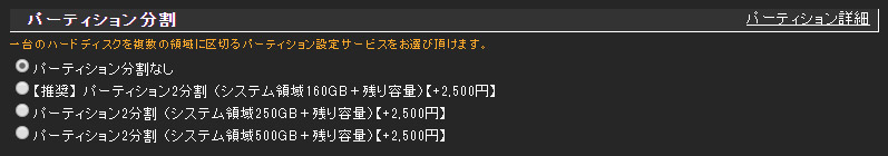 TSUKUMO - パーティション分割