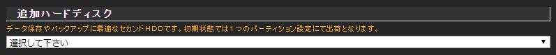 TSUKUMO - 追加HDD