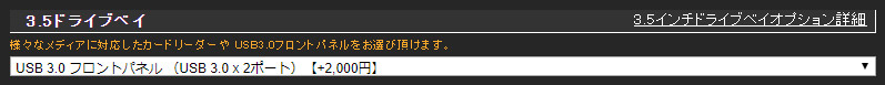 TSUKUMO - 3.5インチオープンベイ
