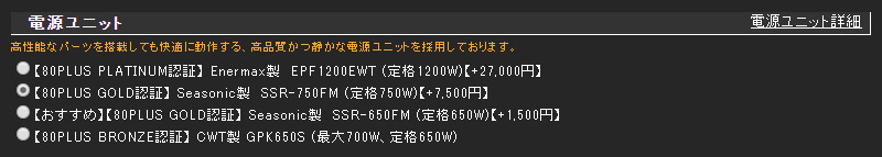 TSUKUMO - 電源ユニット