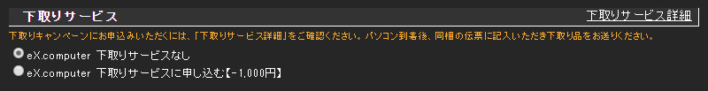 TSUKUMO - 下取りサービス