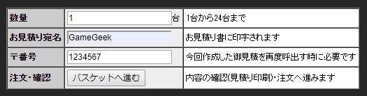 TSUKUMO - お見積り・注文