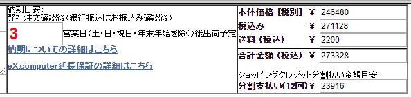 TSUKUMO - カスタマイズ画面で値段の確認