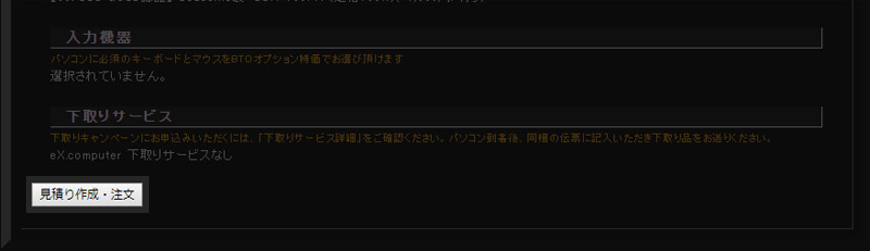 TSUKUMO - 見積もり作成・注文確定ボタン