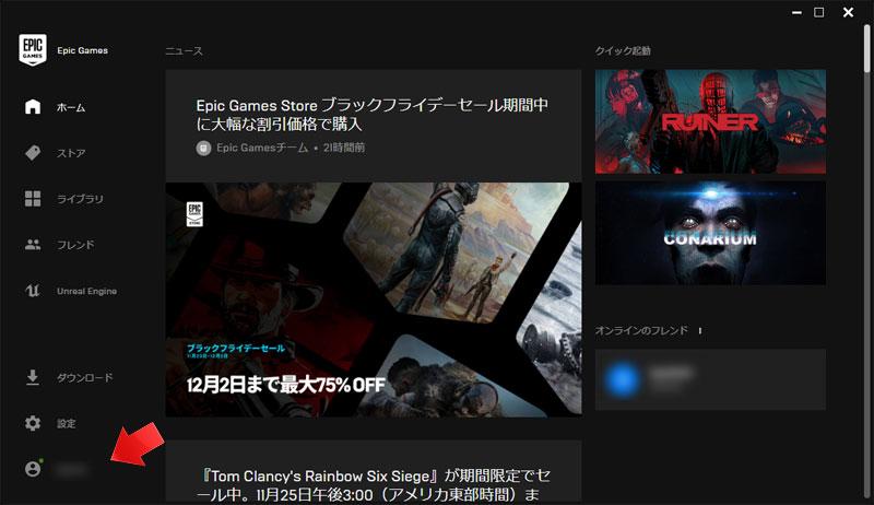 Epic Games ランチャー