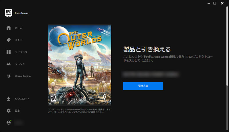 The Outer Worlds を引き換える