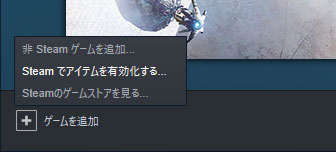 Steamでアイテムを有効化する