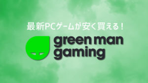 Green Man Gaming 使い方を徹底解説