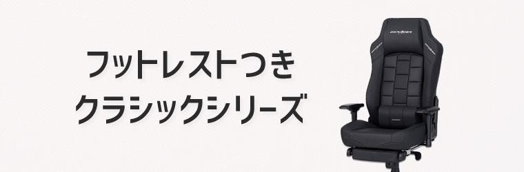 DXRacer - クラシックシリーズ