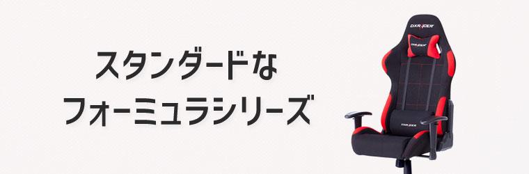 DXRacer フォーミュラシリーズ