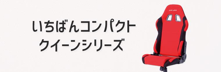 DXRacer - クイーンシリーズ