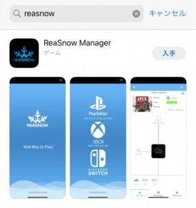 ReaSnow S1 Manager
