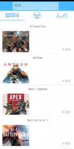 ゲーム追加画面