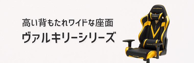 DXRacer - ヴァルキリーシリーズ
