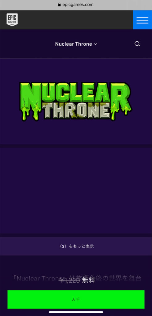 EPIC 無料ゲーム NUCLEAR THRONE
