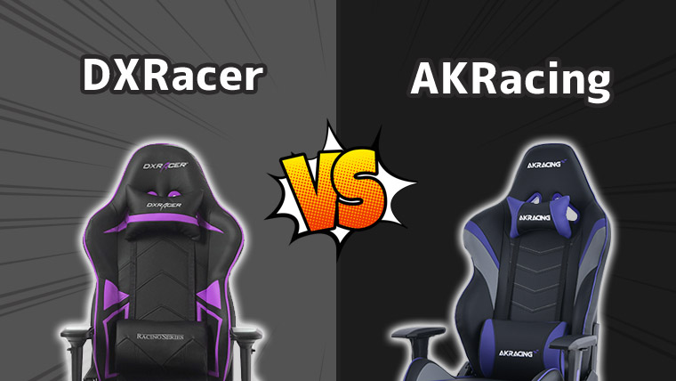 DXRacer VS AKRacing 違いを解説!