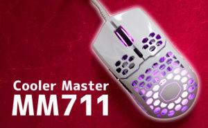 Cooler Master MM711 レビュー
