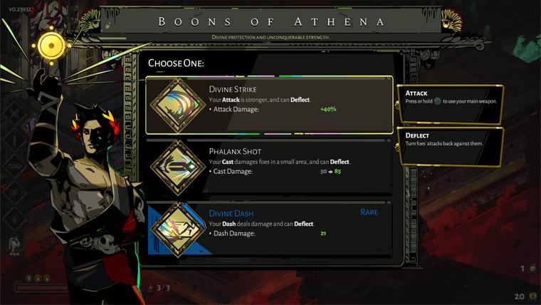アテナの祝福