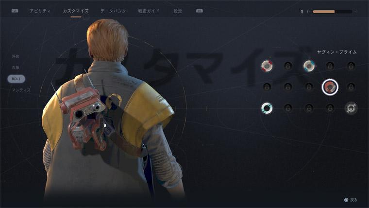 BD-1のスキン変更