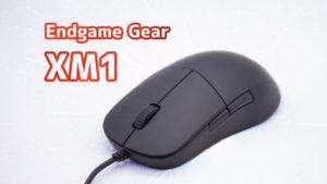 Endgame Gear XM1 レビュー