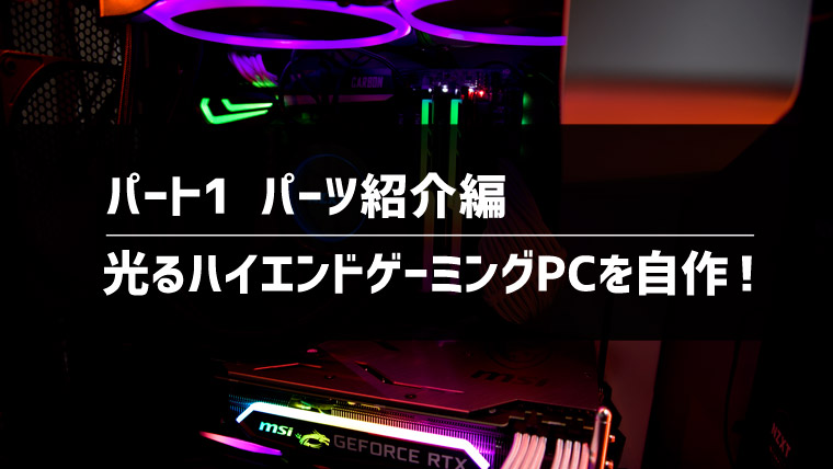 【パート1】美しく光るハイエンドゲーミングPCを自作する - パーツ紹介編