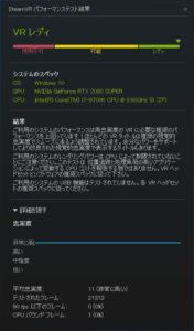 SteamVR ベンチマーク