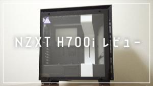 NZXT H700i レビュー